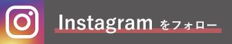 Instagramをフォロー